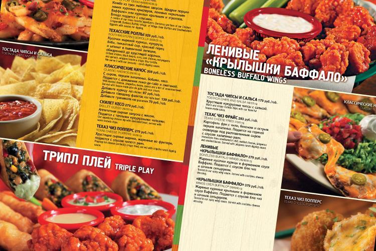 Основное меню международного ресторана  Chili's.