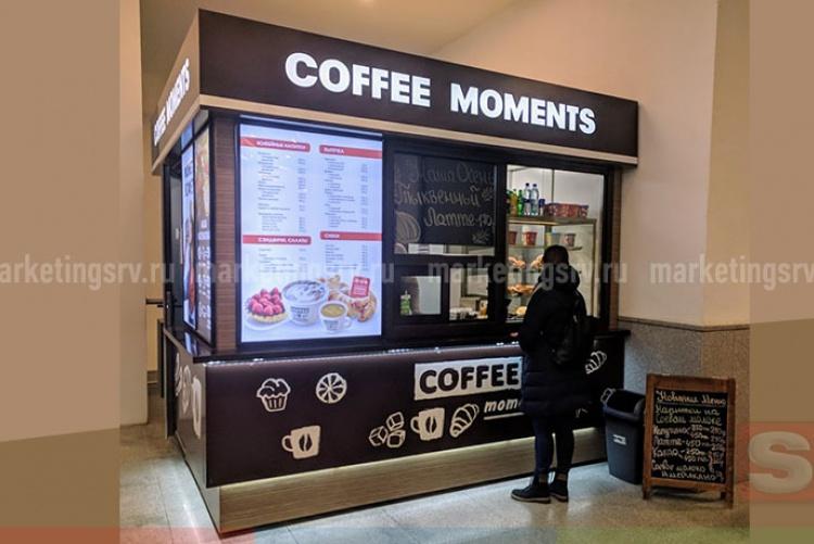 Павильон кофе с собой