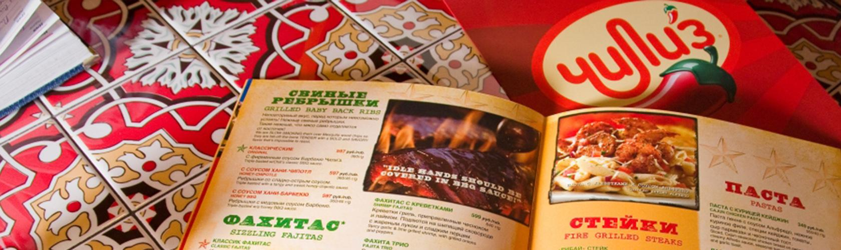 Дизайн и печать меню для ресторанов, кафе, отелей и компаний любых сфер услуг.